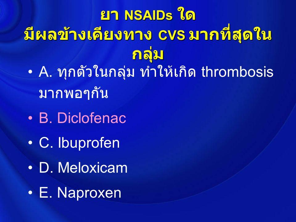 ยา NSAIDs ใด มีผลข้างเคียงทาง CVS มากที่สุดในกลุ่ม