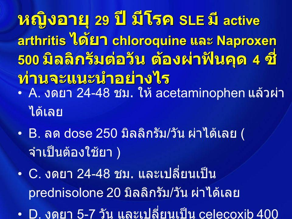 หญิงอายุ 29 ปี มีโรค SLE มี active arthritis ได้ยา chloroquine และ Naproxen 500 มิลลิกรัมต่อวัน ต้องผ่าฟันคุด 4 ซี่ ท่านจะแนะนำอย่างไร