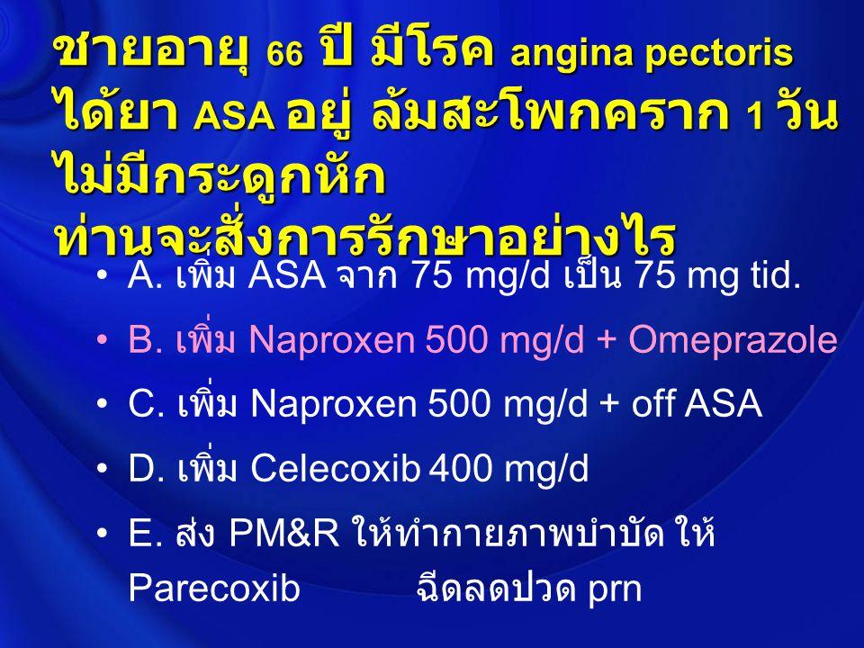 ชายอายุ 66 ปี มีโรค angina pectoris ได้ยา ASA อยู่ ล้มสะโพกคราก 1 วัน ไม่มีกระดูกหัก ท่านจะสั่งการรักษาอย่างไร