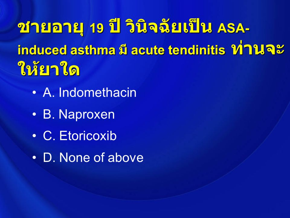 ชายอายุ 19 ปี วินิจฉัยเป็น ASA-induced asthma มี acute tendinitis ท่านจะให้ยาใด
