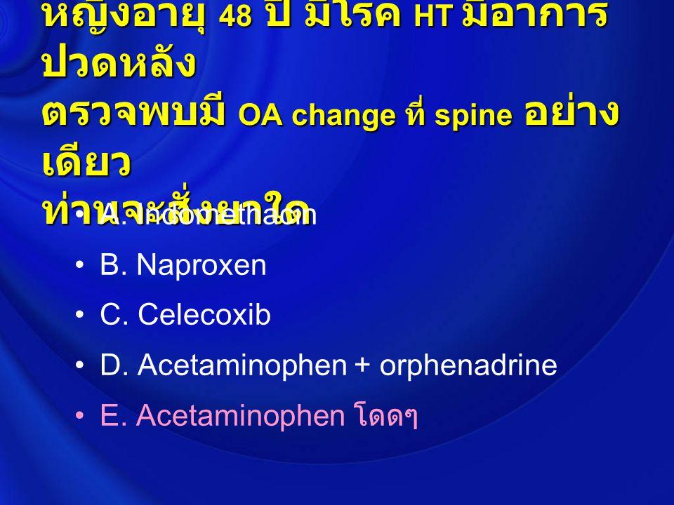 หญิงอายุ 48 ปี มีโรค HT มีอาการปวดหลัง ตรวจพบมี OA change ที่ spine อย่างเดียว ท่านจะสั่งยาใด
