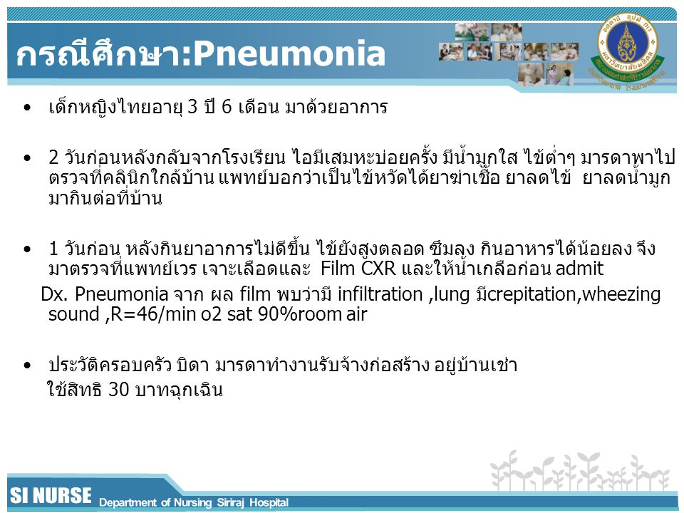 กรณีศึกษา:Pneumonia Click to add title in here 3