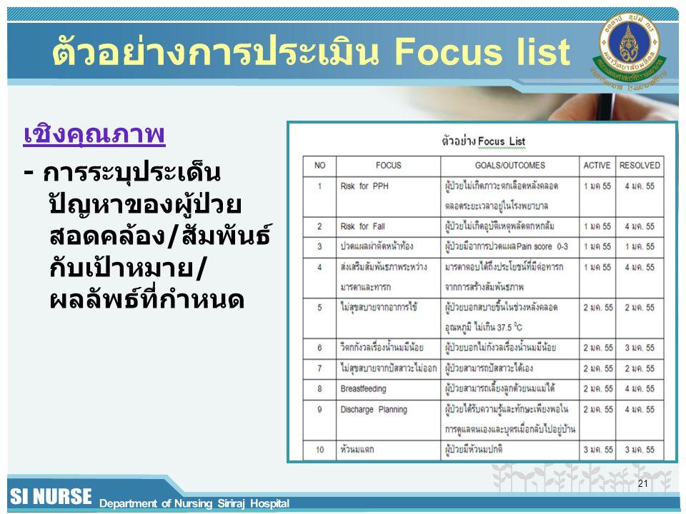 ตัวอย่างการประเมิน Focus list