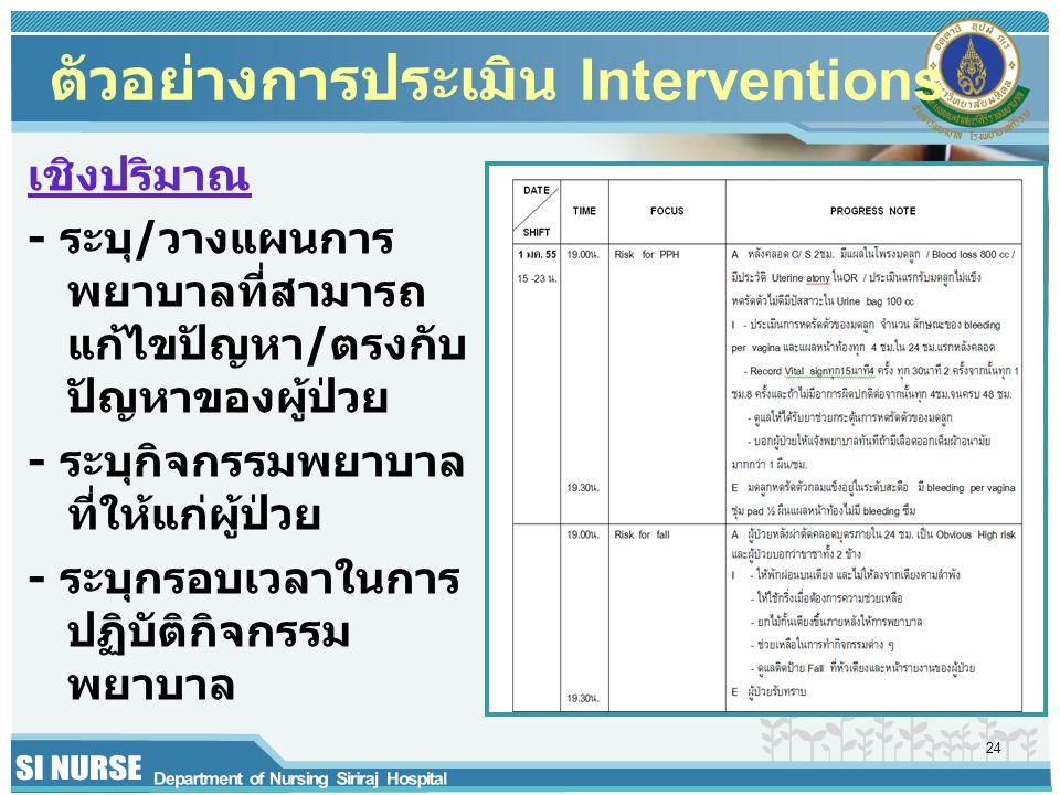 ตัวอย่างการประเมิน Interventions