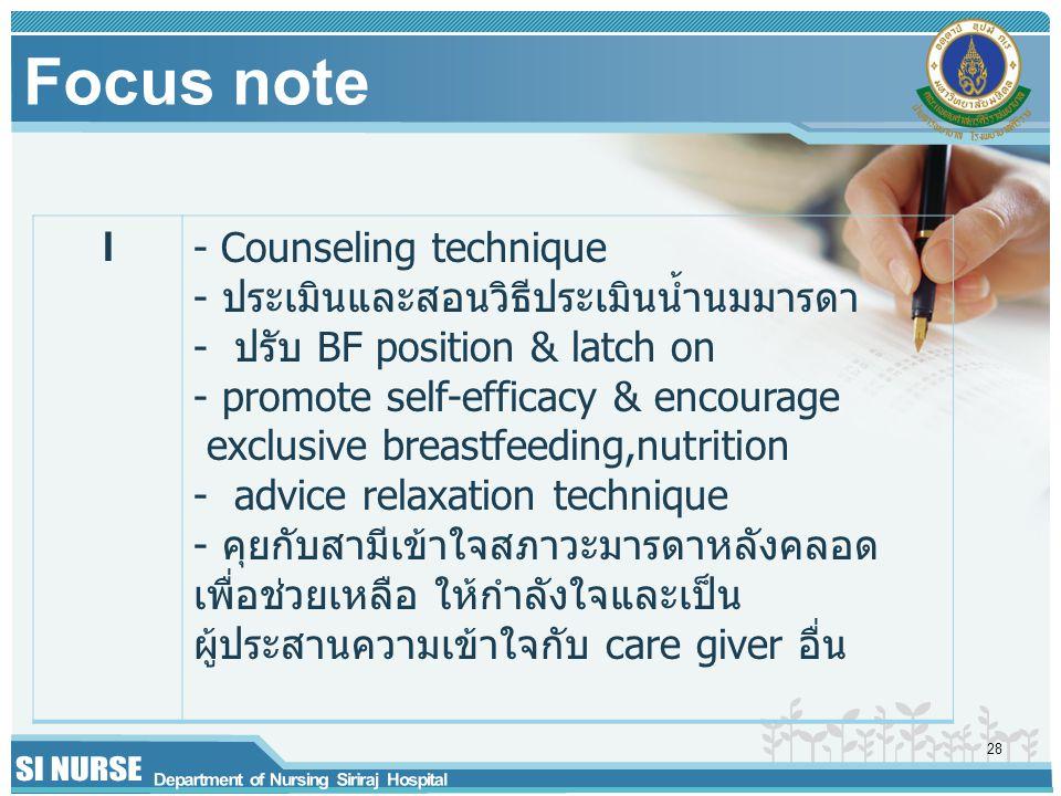 Focus note I Counseling technique ประเมินและสอนวิธีประเมินน้ำนมมารดา