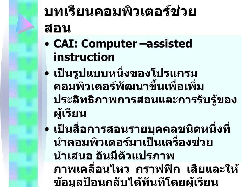 บทเรียนคอมพิวเตอร์ช่วยสอน