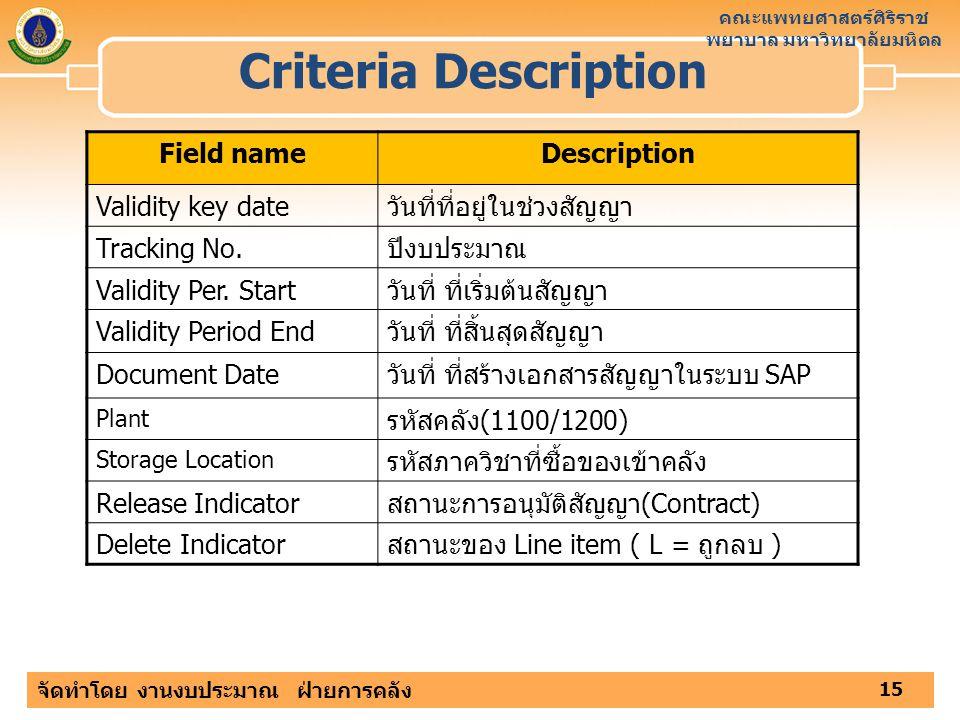 Criteria Description Field name Description Validity key date