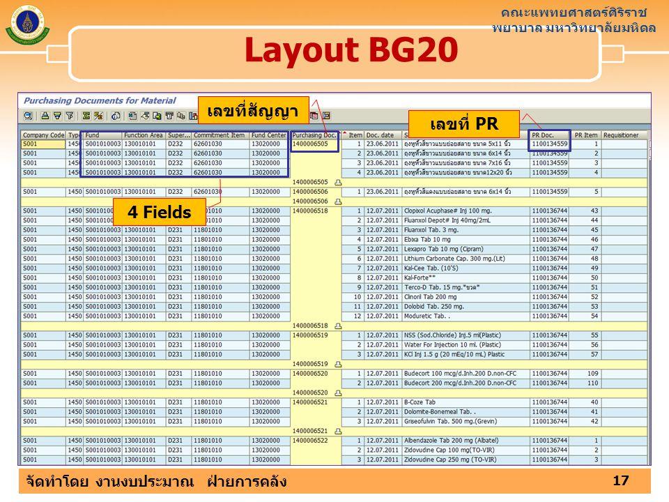Layout BG20 เลขที่สัญญา เลขที่ PR 4 Fields Layout BG20