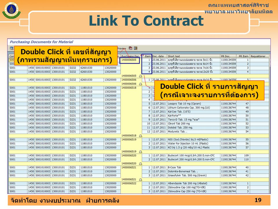 Link To Contract Double Click ที่ เลขที่สัญญา