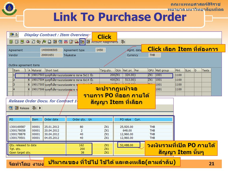 Link To Purchase Order Click Double Click ที่ เลขที่สัญญา