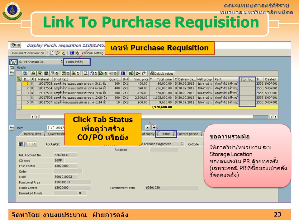 Link To Purchase Requisition