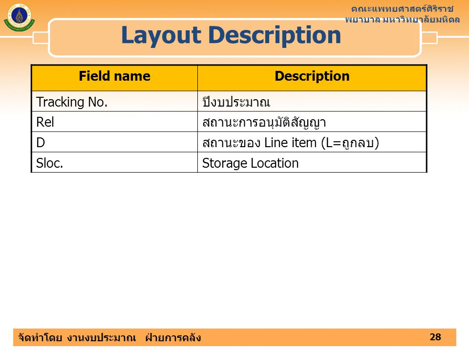 Layout Description Field name Description Tracking No. ปีงบประมาณ Rel