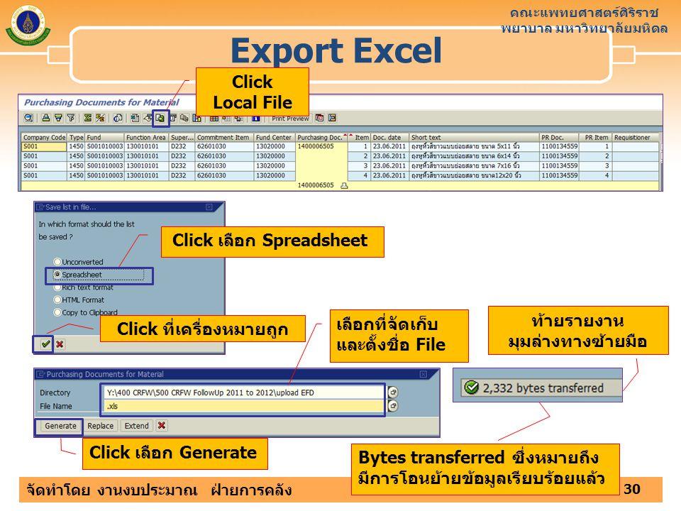 Export Excel Click Local File Click เลือก Spreadsheet ท้ายรายงาน
