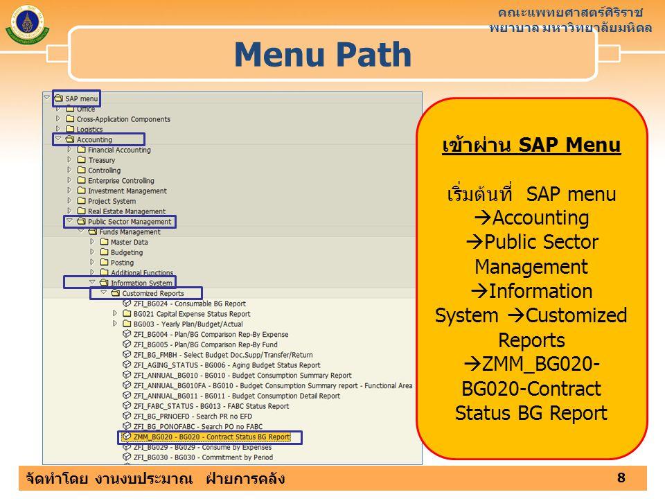 Menu Path เข้าผ่าน SAP Menu