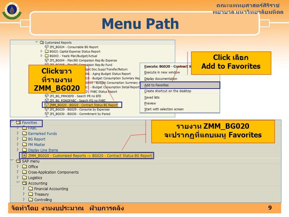 Clickขวา ที่รายงาน ZMM_BG020 จะปรากฏที่แถบเมนู Favorites