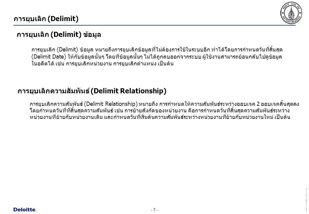การยุบเลิก (Delimit) ข้อมูล