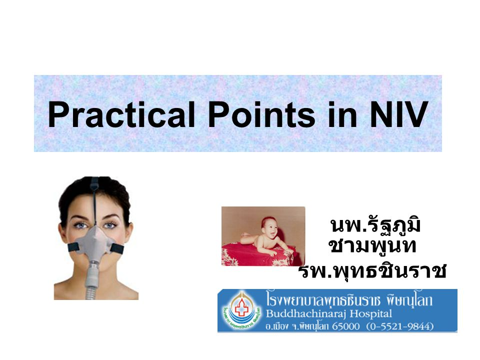 Practical Points in NIV