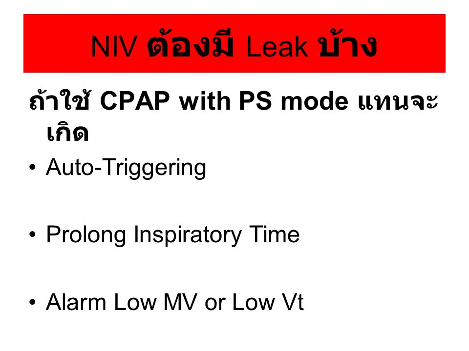 NIV ต้องมี Leak บ้าง ถ้าใช้ CPAP with PS mode แทนจะเกิด