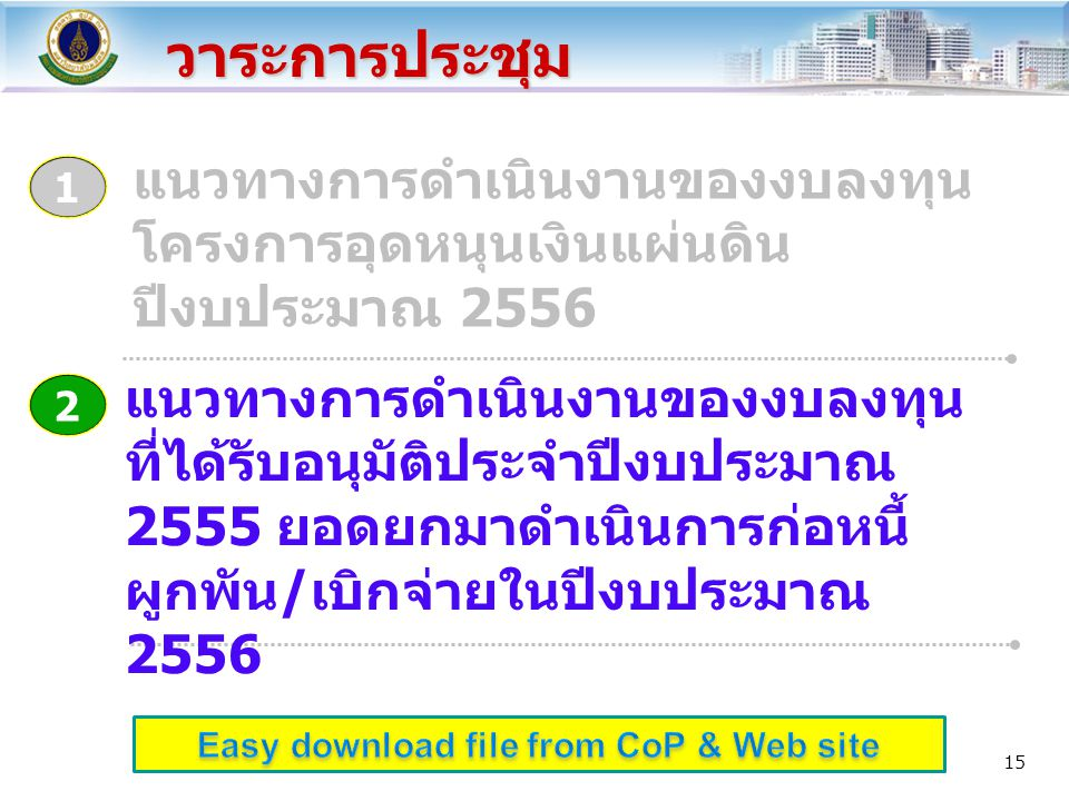 Easy download file from CoP & Web site