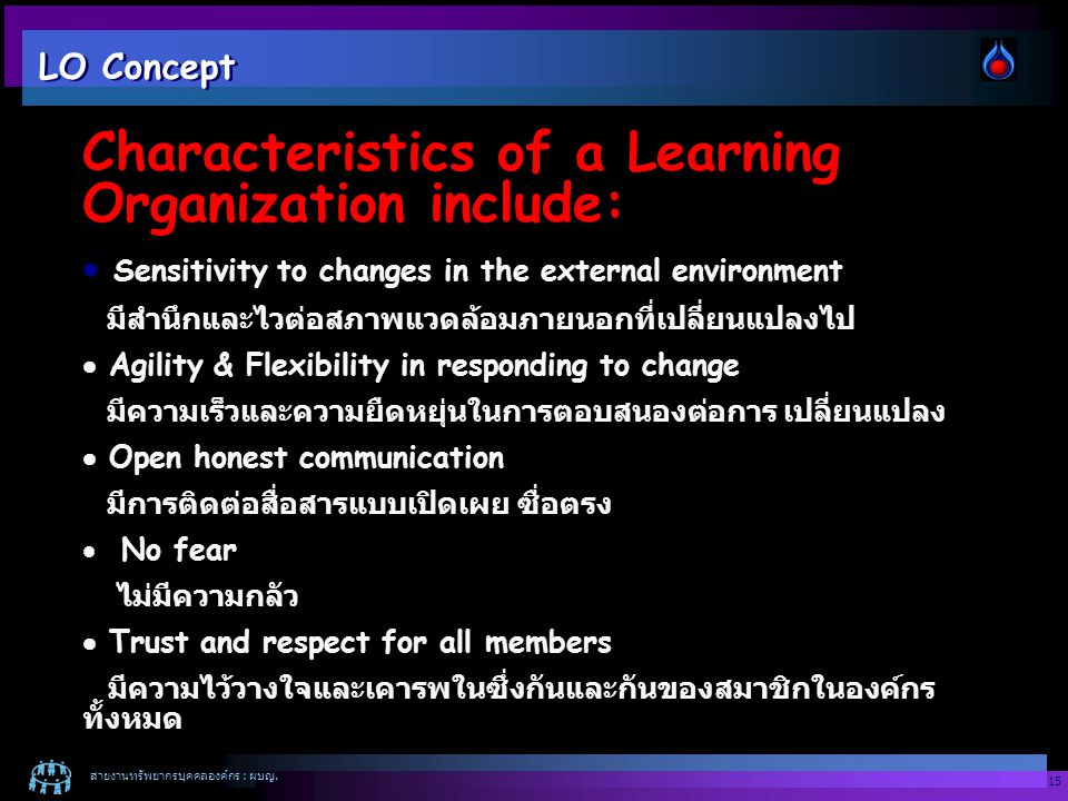 Characteristics of a Learning Organization include: