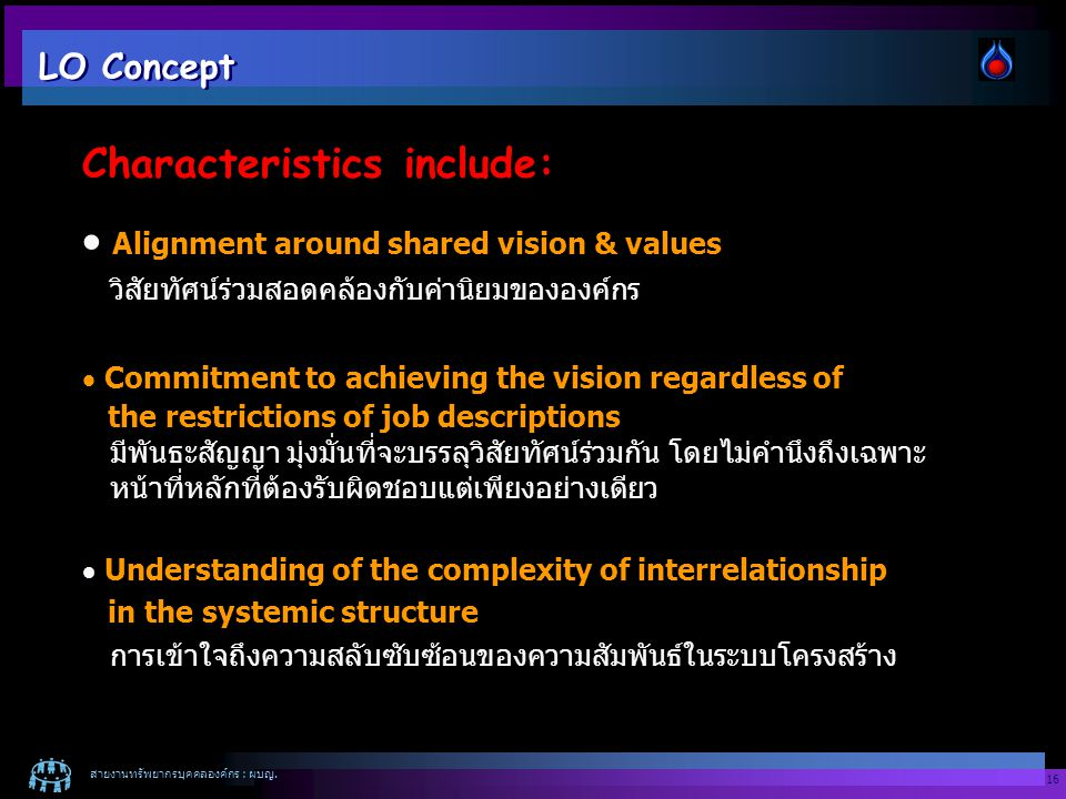 Characteristics include:  Alignment around shared vision & values