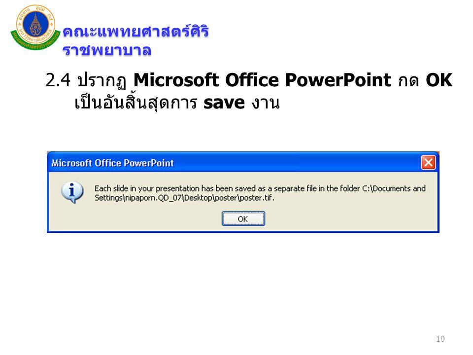 2.4 ปรากฏ Microsoft Office PowerPoint กด OK เป็นอันสิ้นสุดการ save งาน