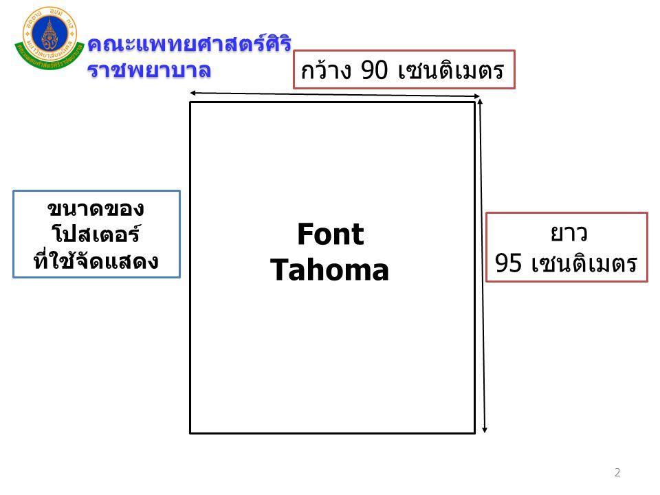 Font Tahoma กว้าง 90 เซนติเมตร คณะแพทยศาสตร์ศิริราชพยาบาล ขนาดของ