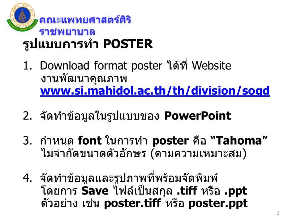 รูปแบบการทำ POSTER 1. Download format poster ได้ที่ Website