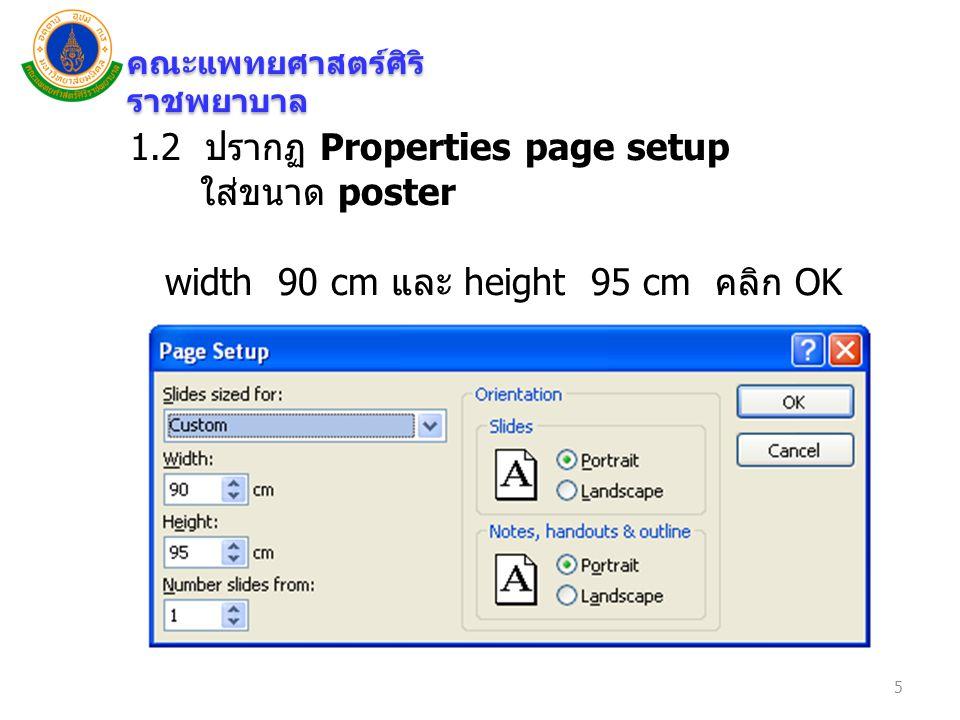 1.2 ปรากฏ Properties page setup ใส่ขนาด poster