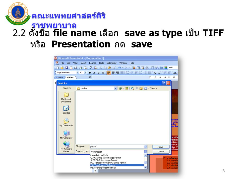 2.2 ตั้งชื่อ file name เลือก save as type เป็น TIFF