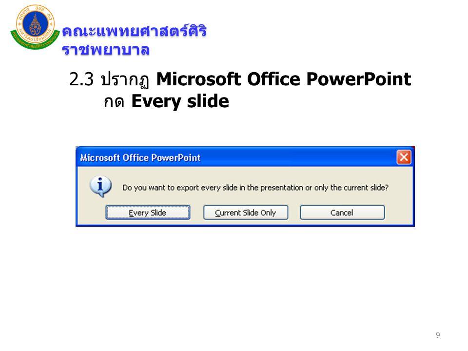 2.3 ปรากฏ Microsoft Office PowerPoint กด Every slide