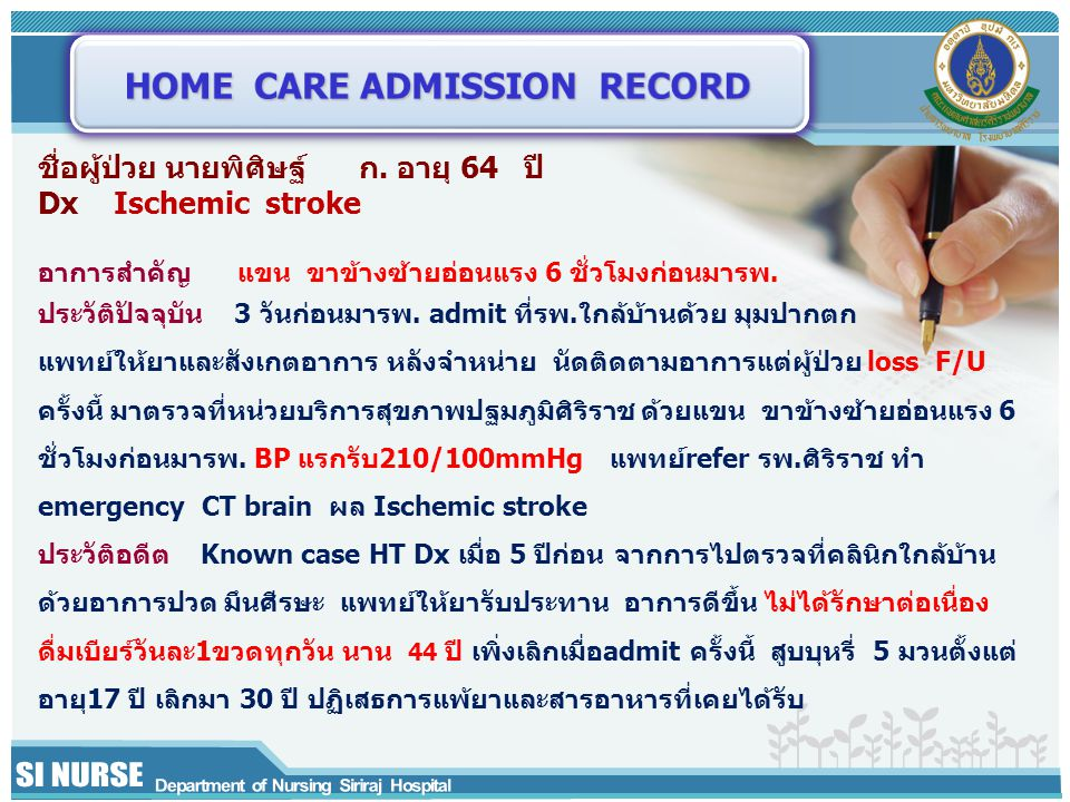 HOME CARE ADMISSION RECORD