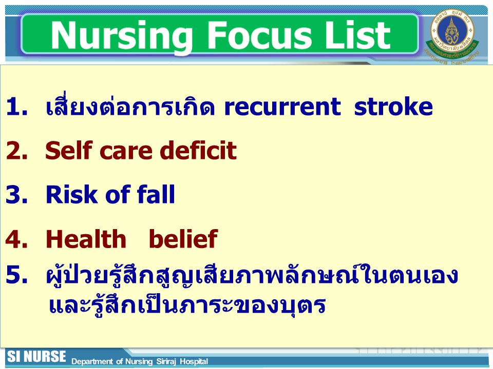 Nursing Focus List เสี่ยงต่อการเกิด recurrent stroke Self care deficit