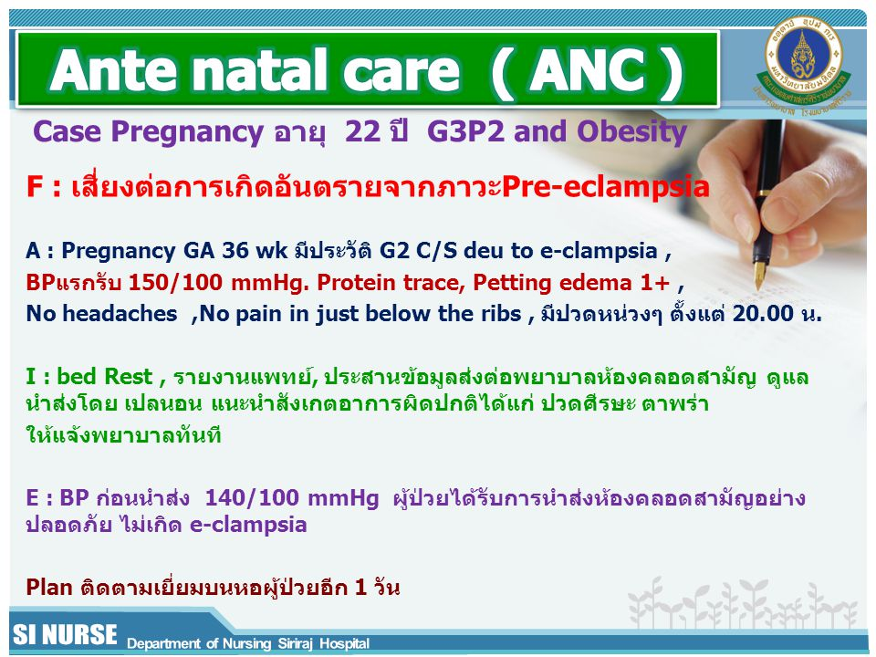 Ante natal care ( ANC ) Case Pregnancy อายุ 22 ปี G3P2 and Obesity