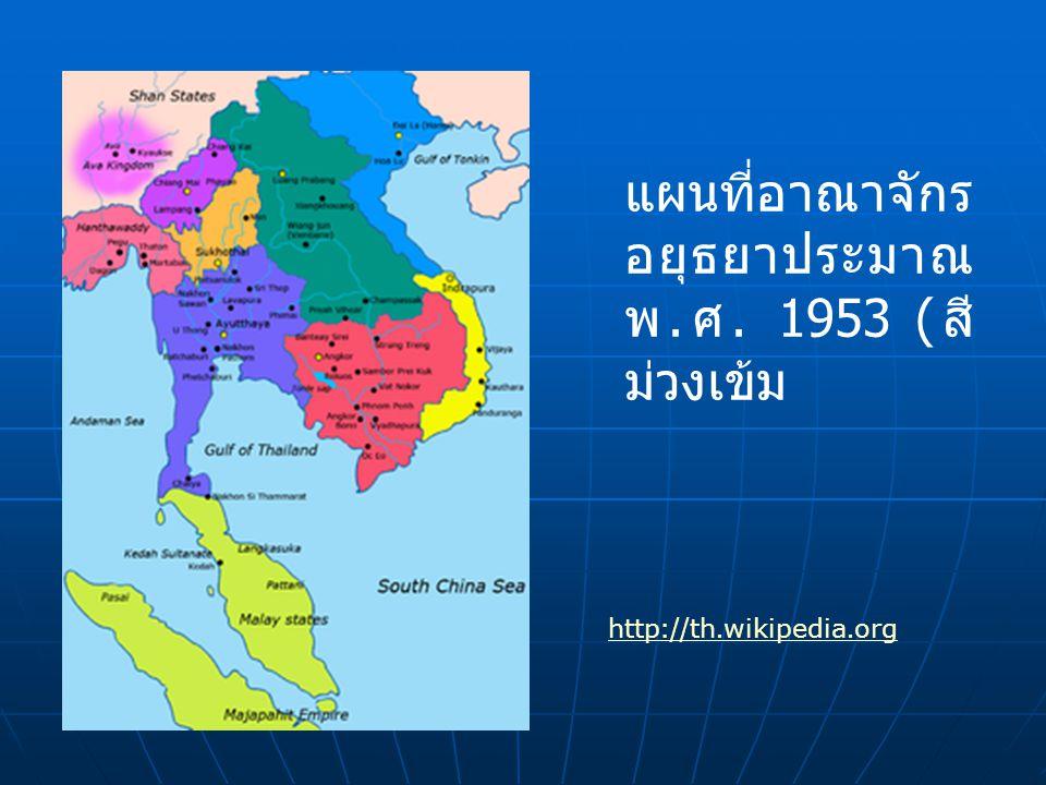 แผนที่อาณาจักรอยุธยาประมาณ พ.ศ. 1953 (สีม่วงเข้ม