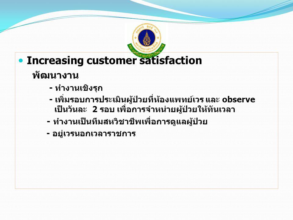 Increasing customer satisfaction