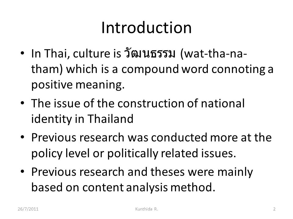 Introduction In Thai, culture is วัฒนธรรม (wat-tha-na-tham) which is a compound word connoting a positive meaning.