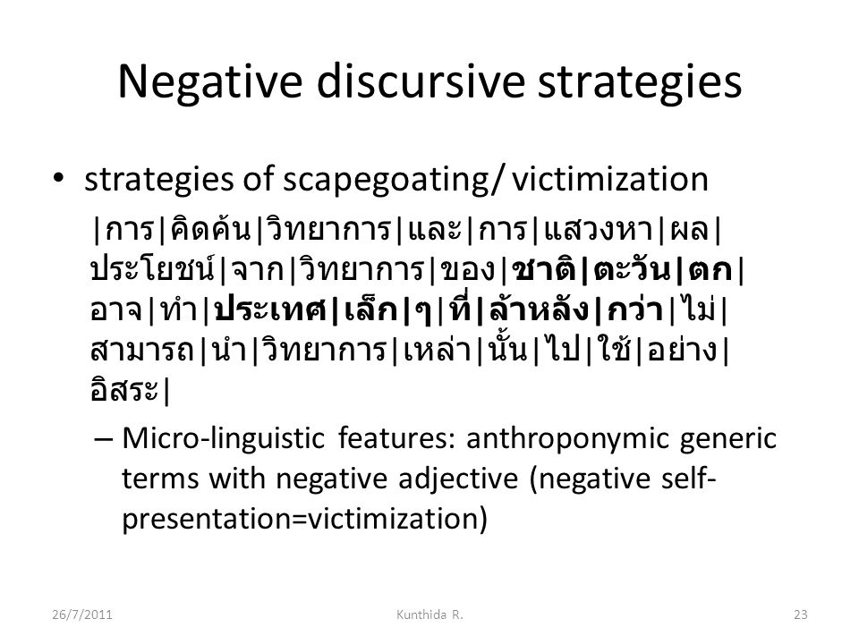 Negative discursive strategies