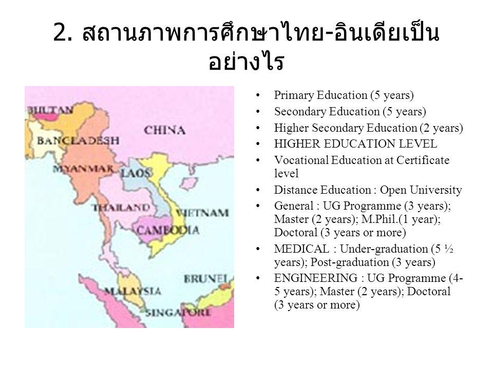2. สถานภาพการศึกษาไทย-อินเดียเป็นอย่างไร