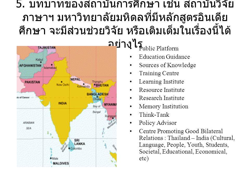 5. บทบาทของสถาบันการศึกษา เช่น สถาบันวิจัยภาษาฯ มหาวิทยาลัยมหิดลที่มีหลักสูตรอินเดียศึกษา จะมีส่วนช่วยวิจัย หรือเติมเต็มในเรื่องนี้ได้อย่างไร