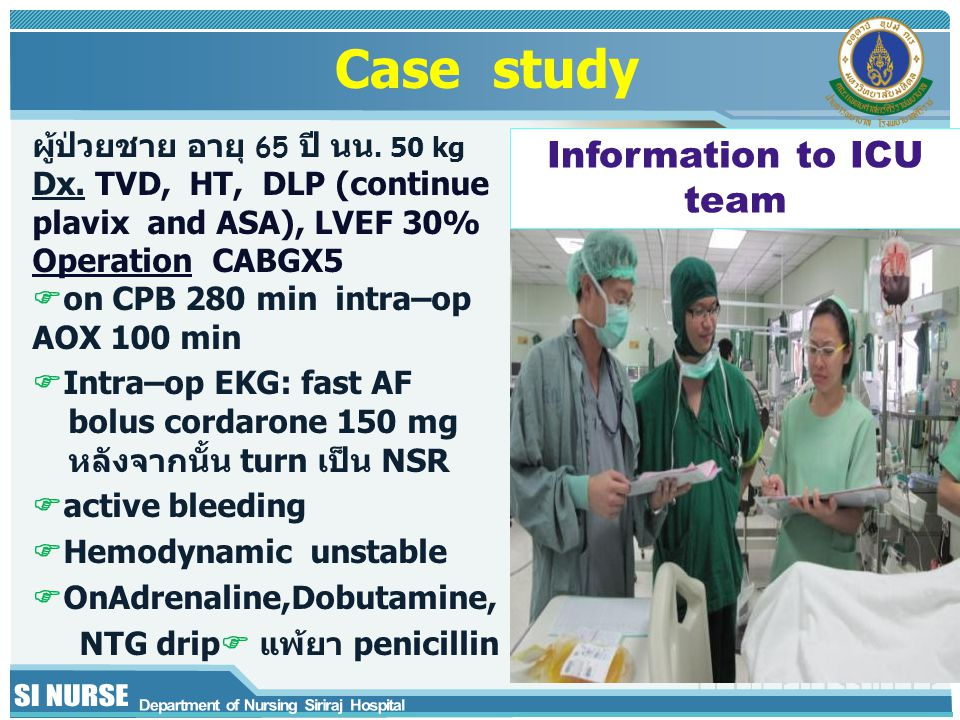 Information to ICU team
