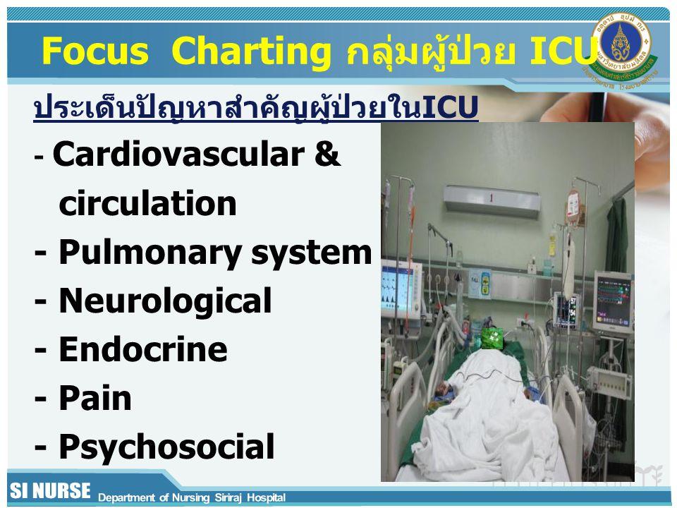 Focus Charting กลุ่มผู้ป่วย ICU