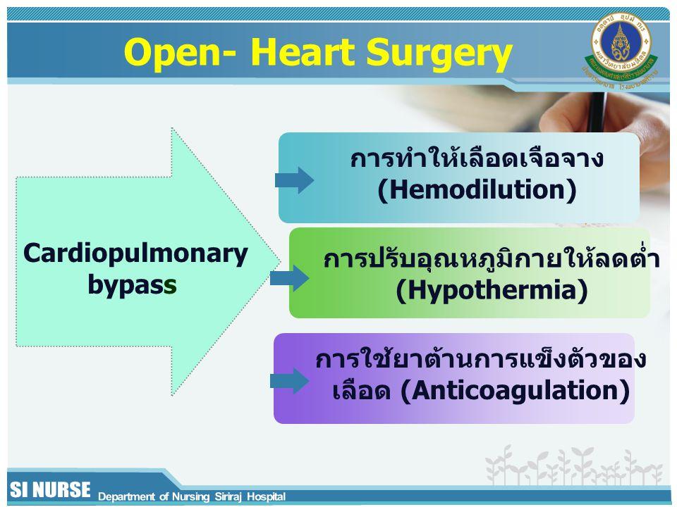 Open- Heart Surgery การทำให้เลือดเจือจาง (Hemodilution)