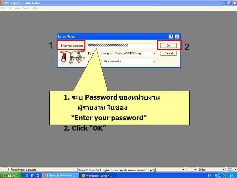 1 2 1. ระบุ Password ของหน่วยงานผู้รายงาน ในช่อง Enter your password