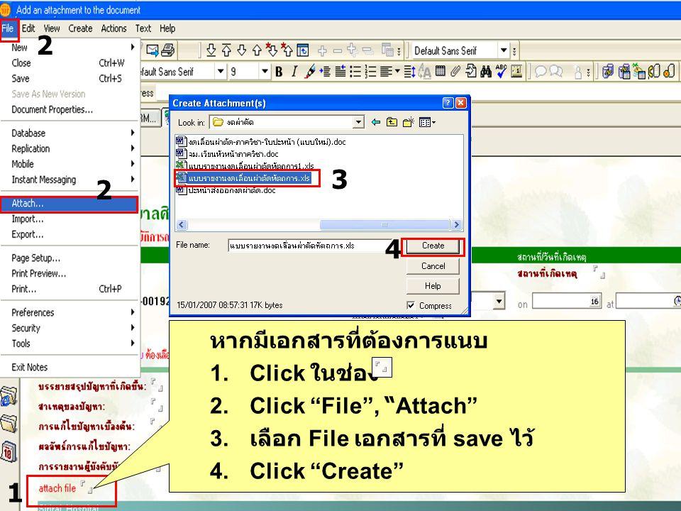 2 3 2 4 1 หากมีเอกสารที่ต้องการแนบ Click ในช่อง Click File , Attach