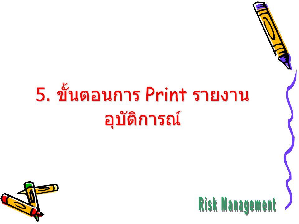 5. ขั้นตอนการ Print รายงานอุบัติการณ์