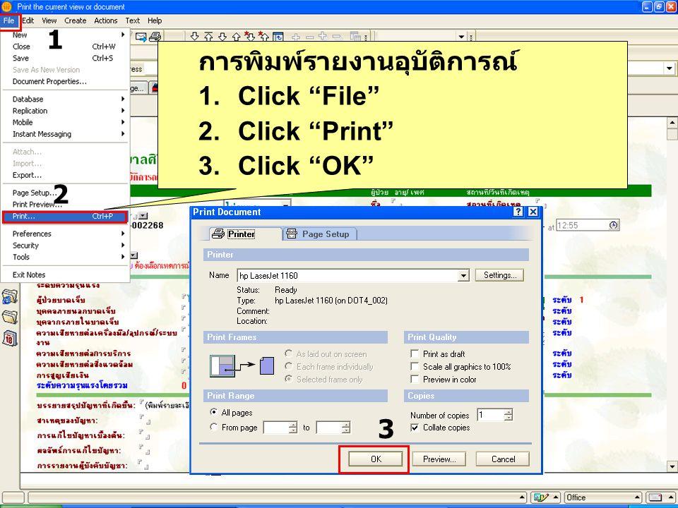 1 การพิมพ์รายงานอุบัติการณ์ Click File Click Print Click OK 2 3