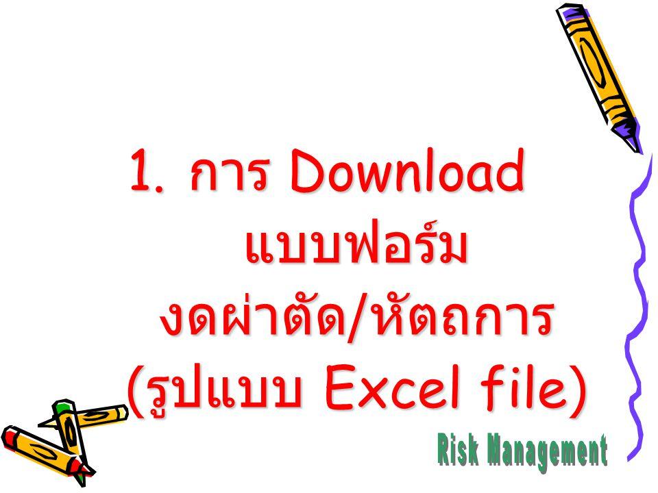การ Download แบบฟอร์ม งดผ่าตัด/หัตถการ (รูปแบบ Excel file)