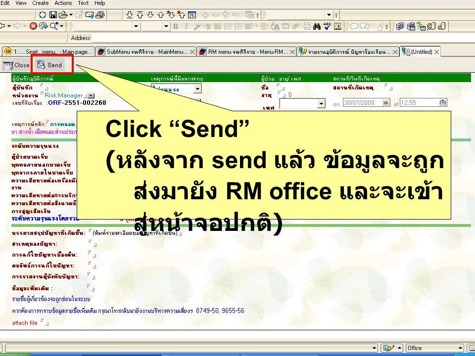 Click Send (หลังจาก send แล้ว ข้อมูลจะถูกส่งมายัง RM office และจะเข้าสู่หน้าจอปกติ)