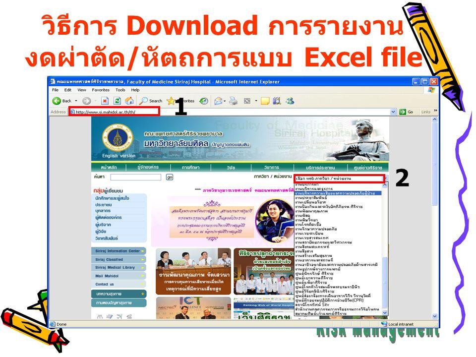 วิธีการ Download การรายงาน งดผ่าตัด/หัตถการแบบ Excel file